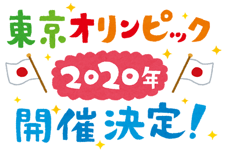 tokyo_olympic2020_kaisai.png